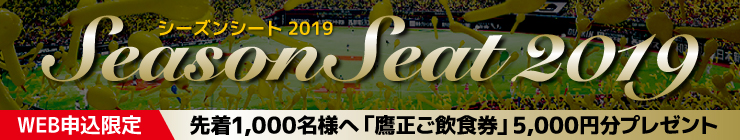 SEASONSEAT2019